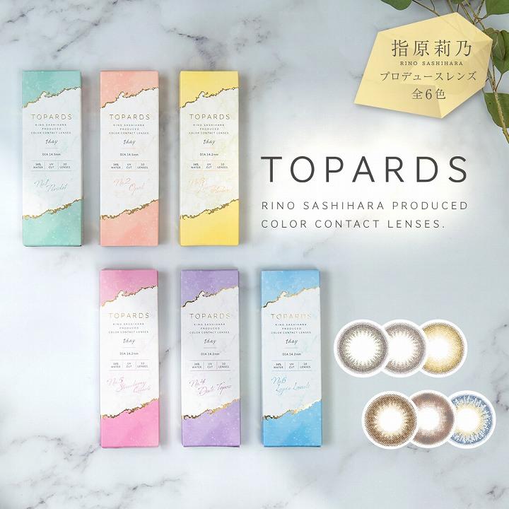 TOPARDS(トパーズ)カラコンパッケージ