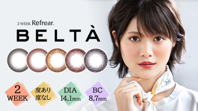 メイクの一部のよう!究極のナチュラルを目指した2weekサークルレンズ『ベルタ(BELTA)』新発売!