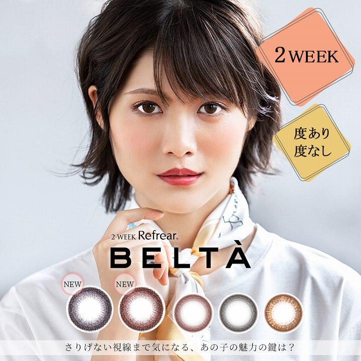 麻木玲那カラコン - ベルタ(BELTA)