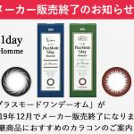 プラスモード ワンデー オム販売終了のお知らせ
