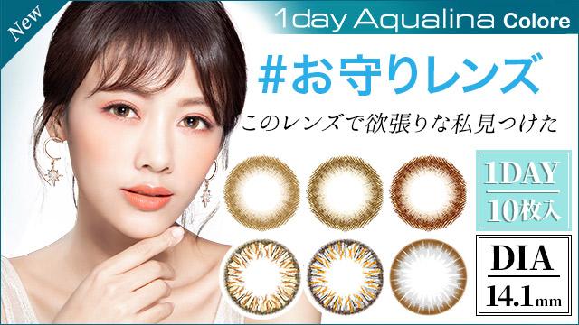 ワンデーアクアリーナコローレ (1Day Aqualina Colore) カラコン