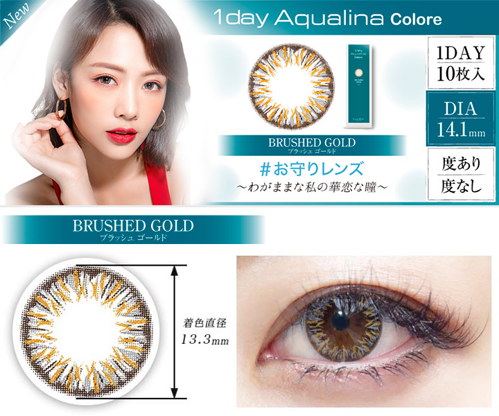 ワンデーアクアリーナコローレ (1Day Aqualina Colore) ブラッシュゴールド