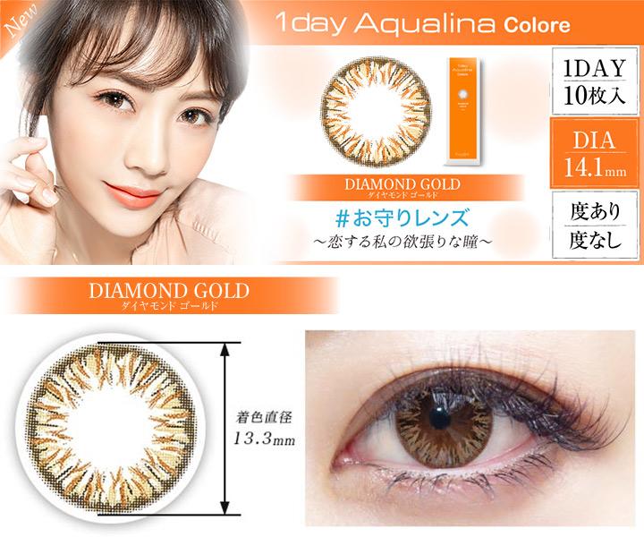ワンデーアクアリーナコローレ (1Day Aqualina Colore) ダイヤモンドゴールド