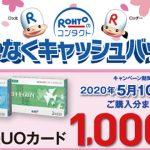2020年春のロート 1,000円キャッシュバックキャンペーン開催!