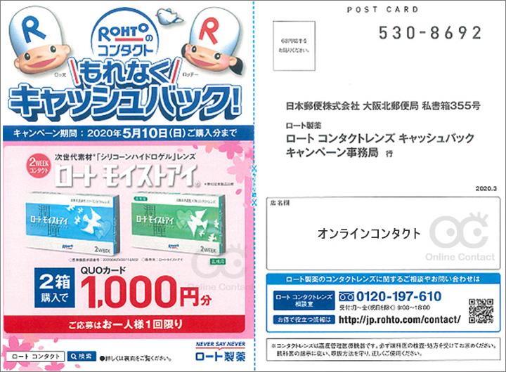 ロート2020年のQUOカード1,000円分キャッシュバックキャンペーンの専用応募ハガキ