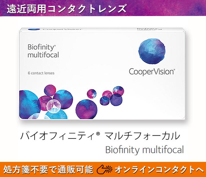 バイオフィニティ マルチフォーカル biofinity multifocal 遠近両用コンタクトレンズ