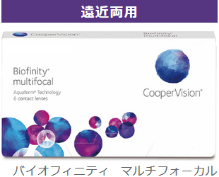 バイオフィニティ マルチフォーカル(biofinity multifocal) 遠近両用コンタクトレンズ