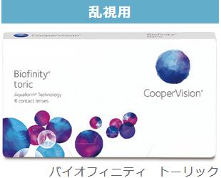 バイオフィニティ トーリック(biofinity toric) 乱視用コンタクトレンズ