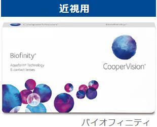 バイオフィニティ(biofinity)の近視用コンタクトレンズ
