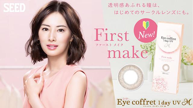 アイコフレ (Eye coffret 1day UV M)から新色ファーストメイク新発売!