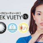 アイレから瞳の輪郭を強調させるサークルレンズ「2ウィークビューティーUV (2WEEK VUETY UV)」が新登場!