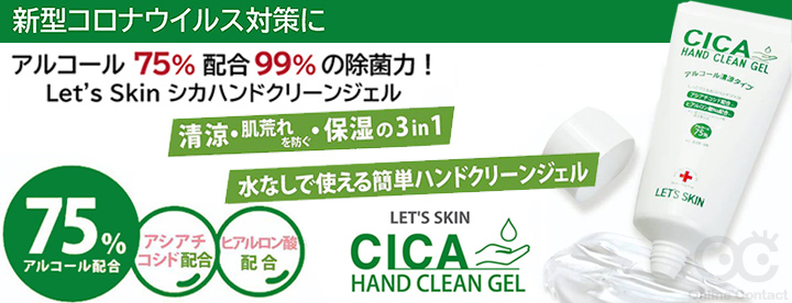 アルコール75%配合、99%の除菌力のハンドジェル『シカハンドクリーンジェル』