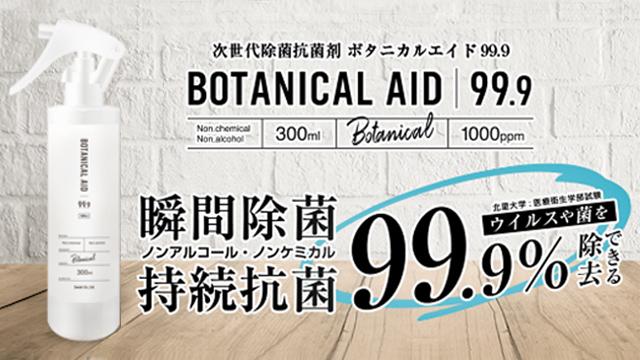 ペットや赤ちゃんがいても安心・安全の除菌スプレー ボタニカルエイド99.9 (BOTANICAL AID 99.9)