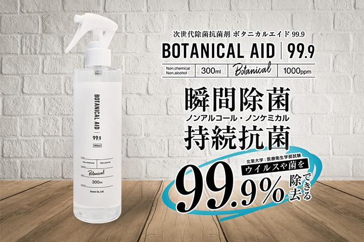 マスクにも使える除菌スプレー ボタニカルエイド99.9 (BOTANICAL AID 99.9) 300ml