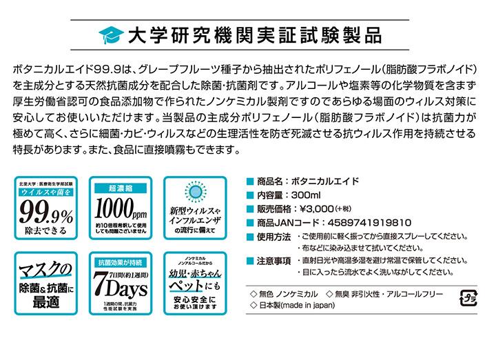 ボタニカルエイド99.9は大学研究機関実証試験製品