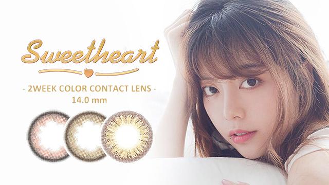 Sweet heart (スウィートハート) 2week 《1日約50円》コスパ高い2ウィークカラコン