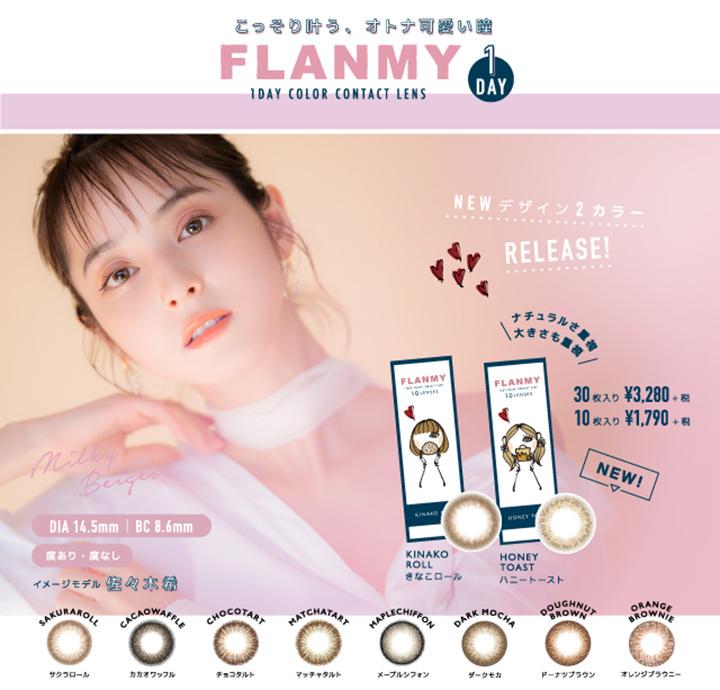 FLANMY(フランミー)カラコン 佐々木希イメージモデル