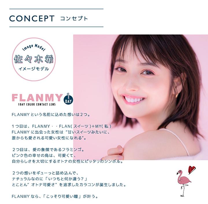 FLANMY(フランミー) カラコン - コンセプト