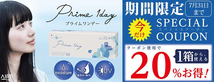 プライムワンデー(Prime1day)クーポン