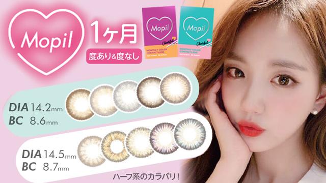 人気の韓国っぽカラコン「Mopil(モピル)」