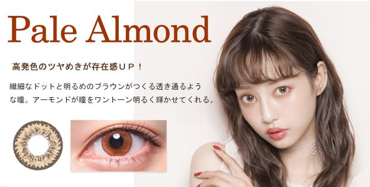 ウサギ ファタール Pale Almond(ペールアーモンド)- 中村里砂プロデュースカラコン