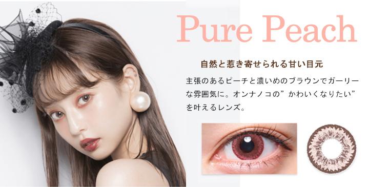 USAGI Fatale (ウサギ ファタール) by TwinkleEyes -Pure Peach(ピュアピーチ)-  中村里砂プロデュースカラコン