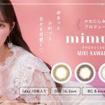 かわにしみき(みきぽん)プロデュース!ゆるっと、ふわっと、日々を可愛くするカラコン。「mimuco(ミムコ)」