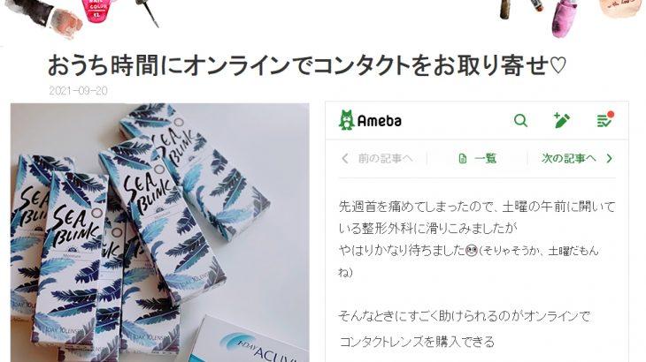 SEA BLINK 1DAY「HORIZON [ホライゾン]」カラコンレポ! 女性ファッション誌 classy / JJでご活躍中!美容WEBライター様愛用!