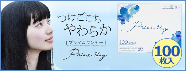 プライムワンデー(Prime1day)コンタクトレンズ ボリュームパック100枚入