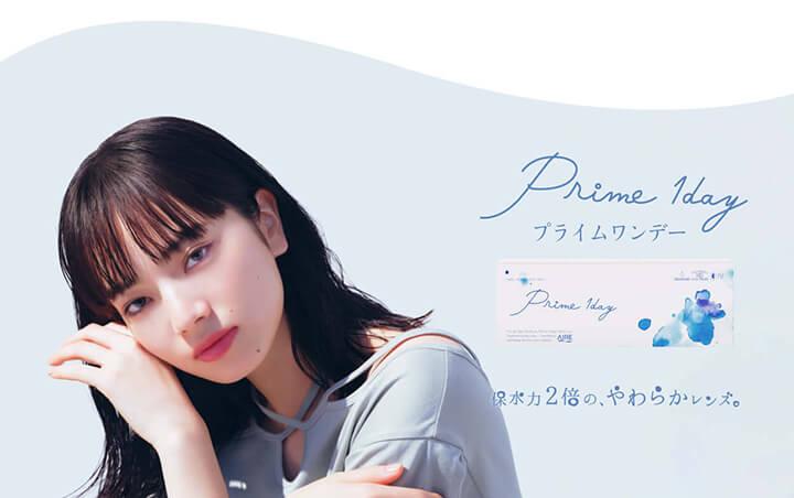 プライムワンデー(Prime1day)コンタクトレンズ