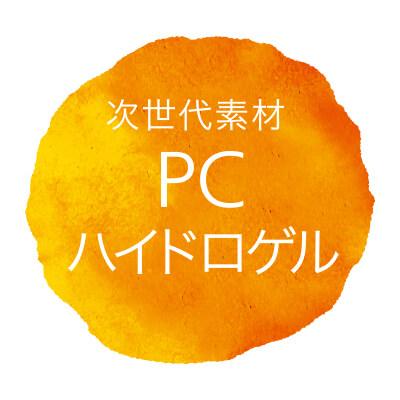 プロクリアワンデーの特徴3