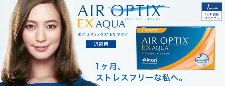 エアオプティクス EX アクア (O2オプティクス) 通販
