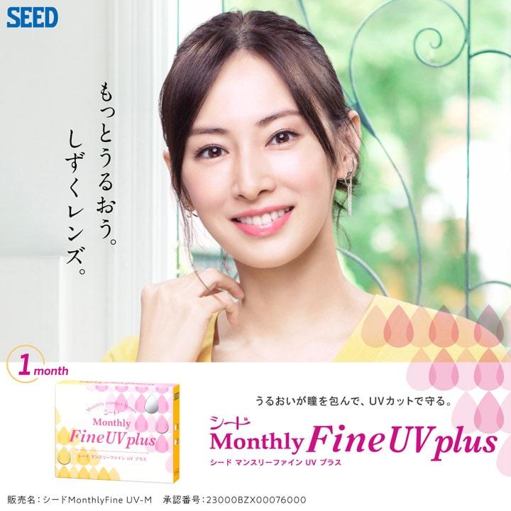 シード マンスリーファイン UV プラス (SEED MonthlyFine UV plus)