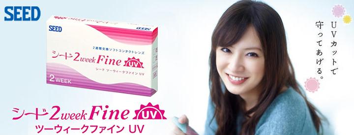 シード 2weekFine UV