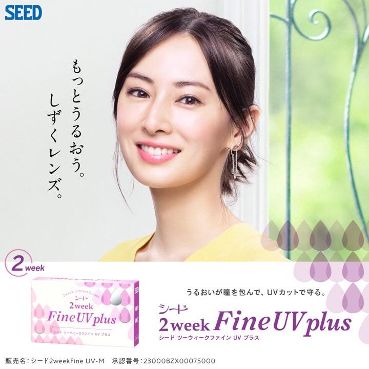 シード 2ウィークファイン UV プラス (SEED 2weekFine UV plus)