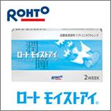 ランキング2位 - ロート モイストアイ