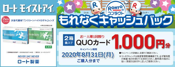 ロートモイストアイ 1,000円キャッシュバックキャンペーン