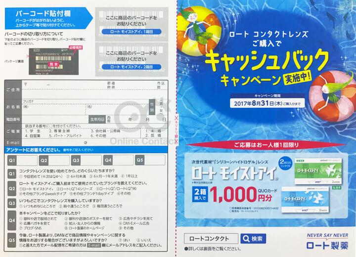 ロート1,000円分のQUOカードがもらえるプレゼント応募ハガキ