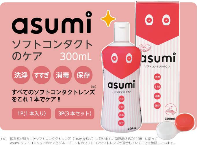 asumi(アスミ)ソフトコンタクトのケア 300ml