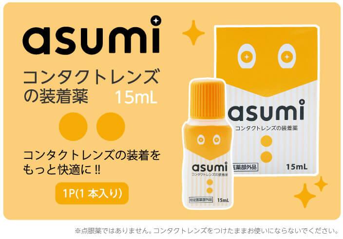 asumi(アスミ)コンタクトレンズの装着薬 15mL