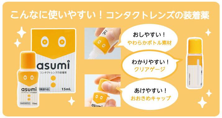 asumi(アスミ)コンタクトレンズの装着薬 15mL使いやすさ