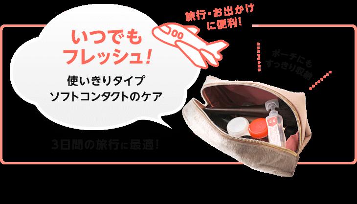 asumi ソフトコンタクトのケア 12ml×3本は持ち運びに便利