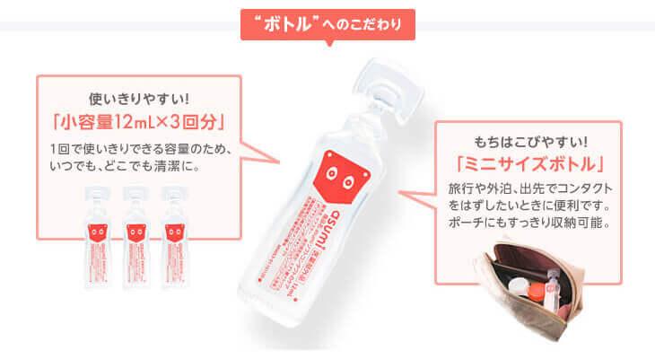 asumi ソフトコンタクトのケア 12ml×3本 (レンズケース付)