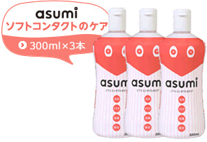 asumi ソフトコンタクトのケア 300ml×3本セット