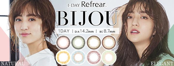 新着カラコン -  ワンデーリフレアビジュー(1DAY-Refrear BIJOU)