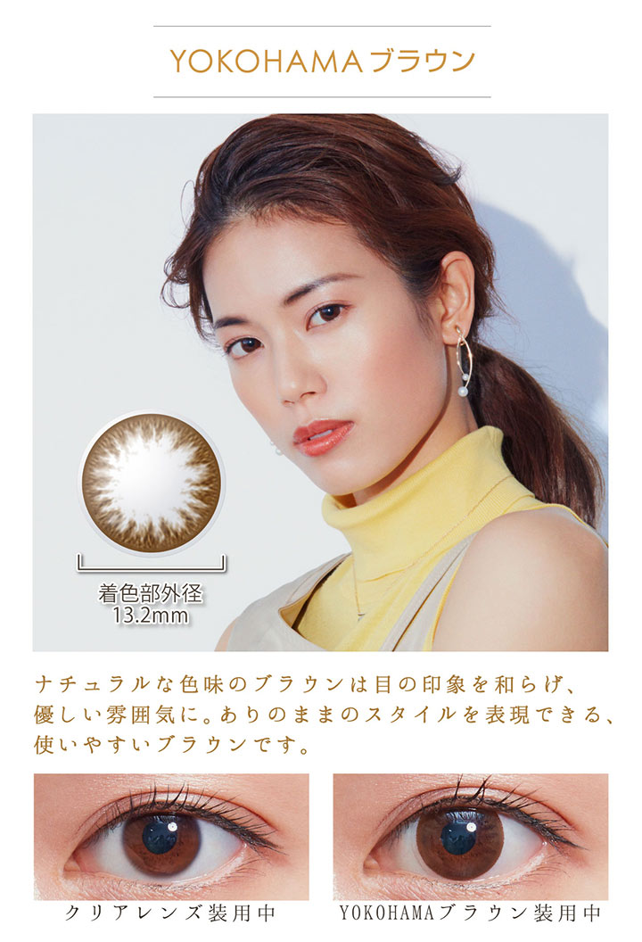 2ウィークビューティーUVカラコン - YOKOHAMAブラウンの装着写真
