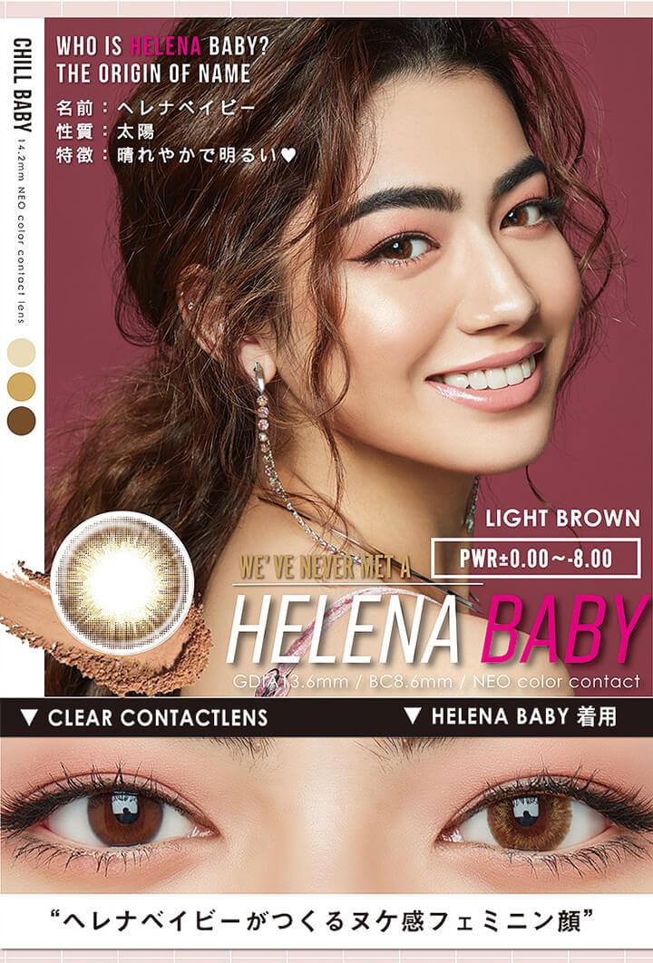 チルベイビー(CHILLBABY) - ヘレナベイビー(HELENA BABY)