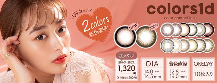 新着カラコン - カラーズワンデー (colors 1day)
