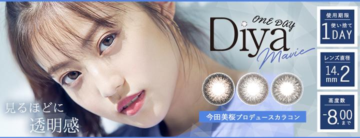 新着カラコン - ダイヤワンデーマビィ(Diya 1day Mavie)