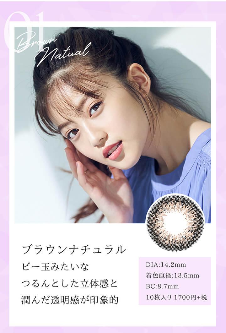 ダイヤワンデーマビィ(Diya 1day Mavie) 今田美桜カラコン - ブラウンナチュラル(Brown natural)